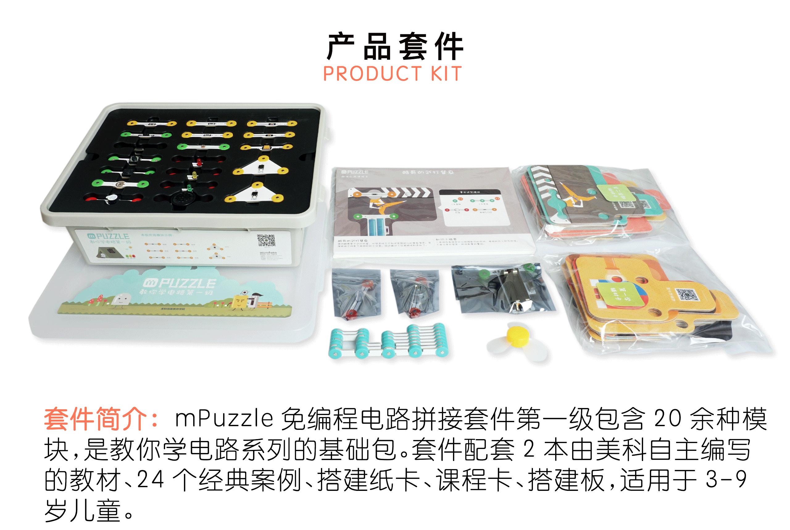 mPuzzle官网图.mPuzzle17.png