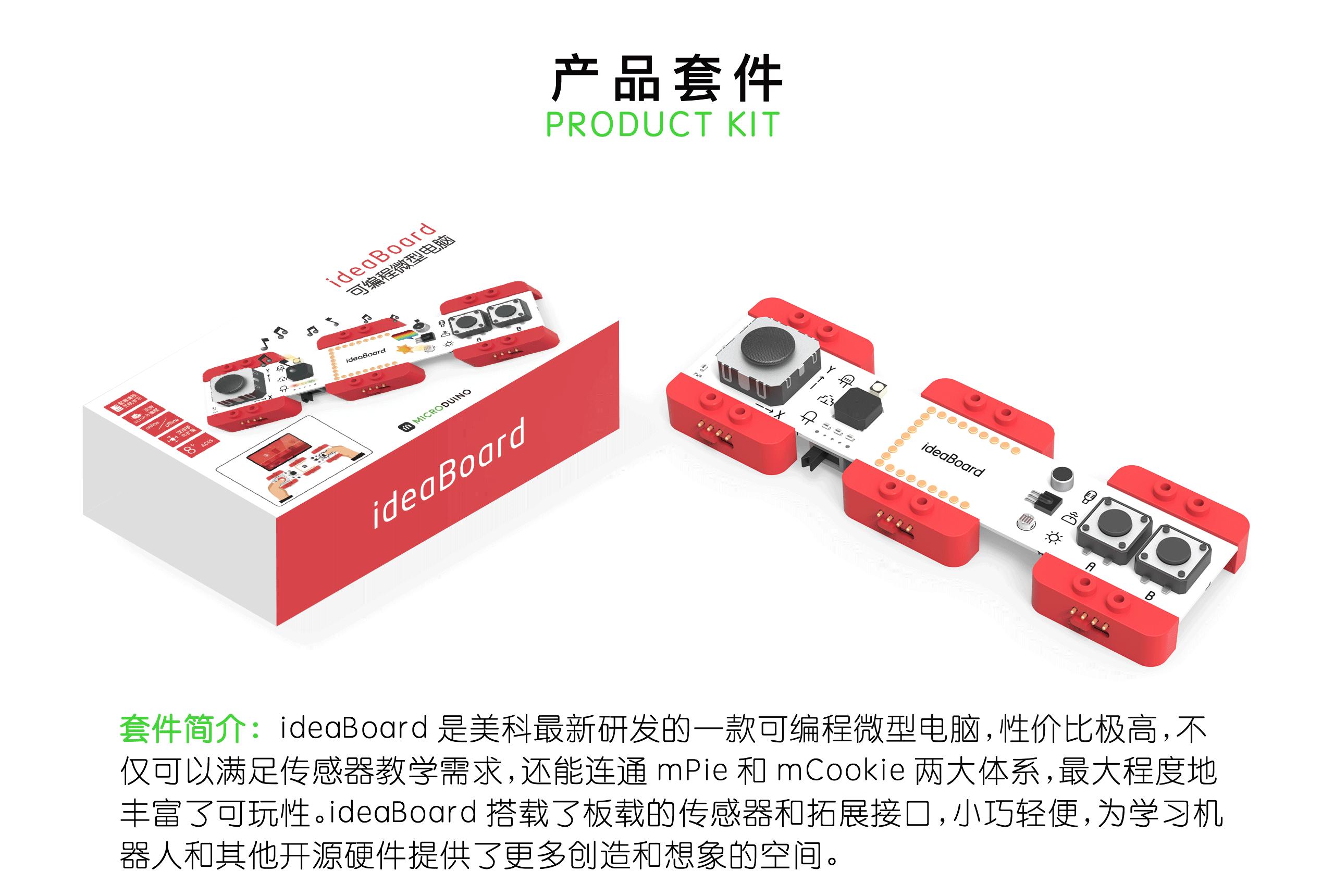 ideaBoard官网图ideaBoard17.png